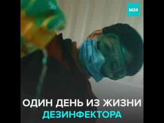 Один день из жизни дезинфектора Москвы — Москва 24