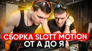 Сборка Slott Motion от А до Я