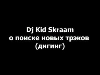 Dj Kid Skraam - Digging ''Straight Up'' Hip Hop Camp 2007 (Norway)