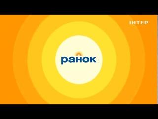 """Окончание новостей и начало программы """"Утро с Интером"""" (Интер, )"""