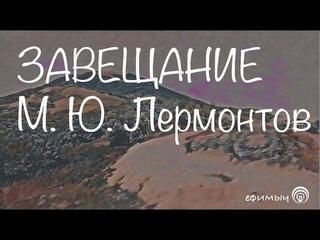 Ефимыч - Завещание (М.Ю. Лермонтов)