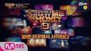 Show Me The Money 9 [SMTM9] YOUNG BOSS 타이틀을 거머쥘 자, 실력으로 증명하라! (래퍼 공개모집 ~8/21) 200101 EP.0