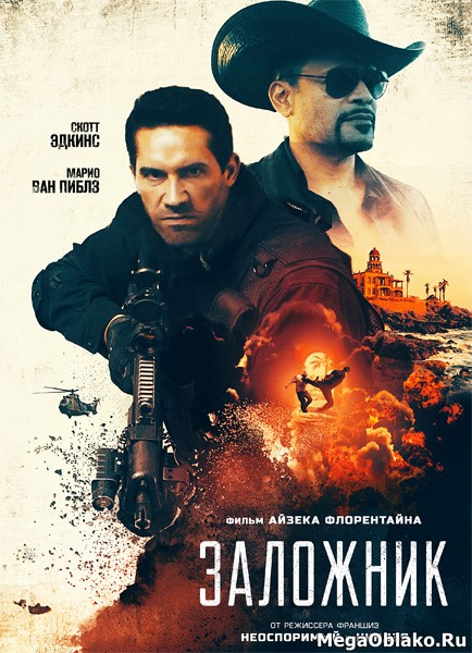 Заложник / Seized (2020/WEB-DL/WEB-DLRip)