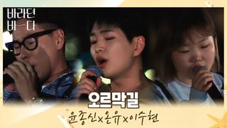 어디서도 볼 수 없는 조합(๑˃̵ᴗ˂̵๑)♥ 윤종신x온유(ONEW)x이수현의 〈오르막길〉♬ 바라던 바다(sea of hope) 3회 | JTBC 210713 방송