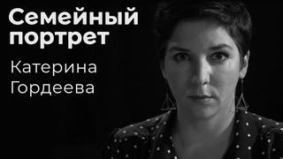Катерина Гордеева: семейный портрет