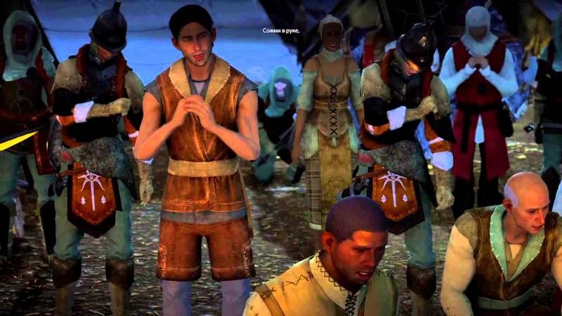 Dragon Age Инквизиция = Песня Надежды