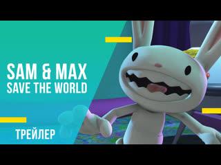 Sam & Max: Save The World - Remastered - трейлер игры
