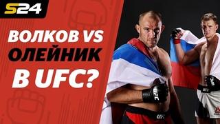 Почему русские не будут драться друг против друга в UFC? | Sport24