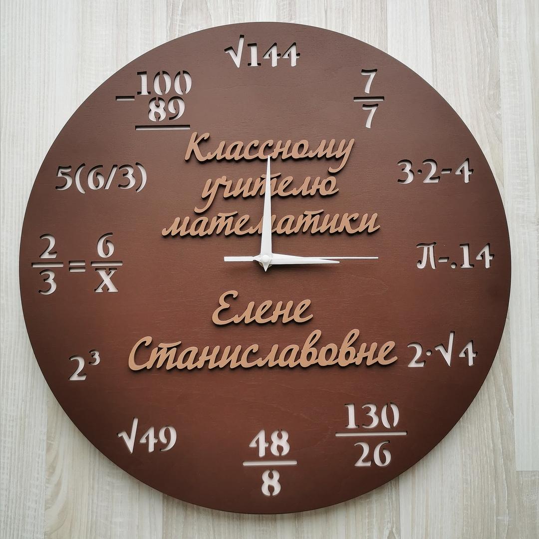 часы для учителя в подарок