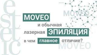MOVEO — отличная от других лазерная эпиляция! Интервью Юлии Гуляевой