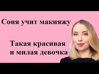 Уроки макияжа от Сони (моей подруги)