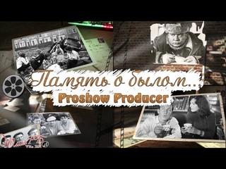 Память о былом...   Memory of the past...  Project Proshow Producer