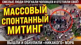 """Массовый спонтанный митинг! Вышли и вышвырнули наглецов! Обнуление """"никакого"""" мэра. Панин и Соловьев"""