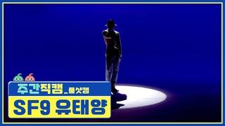 [주간아 미방 l Weekly Playlist] SF9 유태양 - 마이클잭슨 'Smooth Criminal' 풀샷캠 Full ver. l