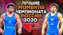 🤼♂️ Чемпионат России ЛУЧШИЕ МОМЕНТЫ Вольная Борьба 🔥