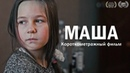 Короткометражный фильм Маша 2020