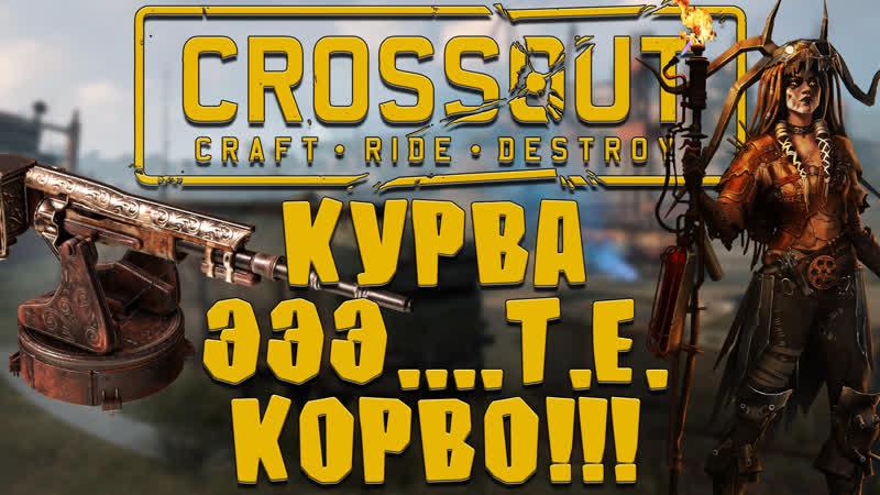 Револьвер Кур Корво В ПОИСКАХ ИДЕАЛЬНОГО КРАФТА Стрим №29