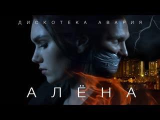 Премьера клипа! Дискотека Авария — Алёна ()