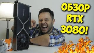 Виктор Головин – Обзор и тесты царь видеокарты Nvidia Ge Force RTX 3080 FE!