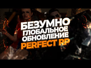 PERFECT RP - GO 2.0 | CRMP ANDROID