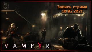 Игра которая реально не прощает ошибок ● Vampyr ч.3