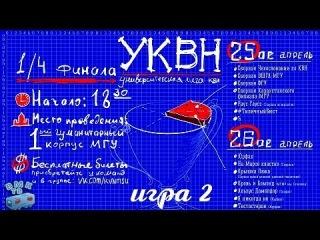 УКВН - 2014 1/4 игра вторая