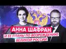 «Милонов-шоу». Анна Шафран и ее планы по возрождению великой России. ФАН-ТВ