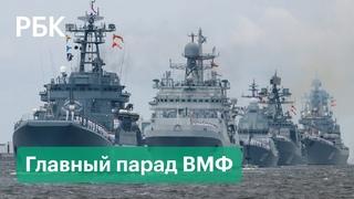 Крейсеры, атомные подлодки и авиация. Самые яркие кадры парада в День ВМФ