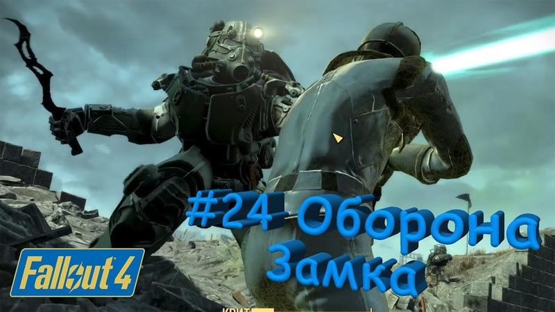 Fallout 4 Прохождение 24 Оборона Замка