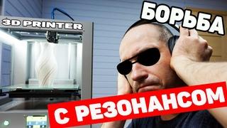 Делаем 3Д Принтер Тише - Борьба с Резонансом