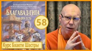 БХАГАВАД ГИТА 58 ЗАНЯТИЕ