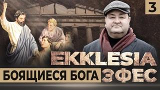 #3 Многосерийный христианский ФИЛЬМ EKKLESIA   ЭФЕС - БОЯЩИЕСЯ БОГА