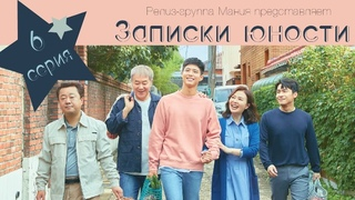 [Mania] 6/16 Записки юности / Record of youth