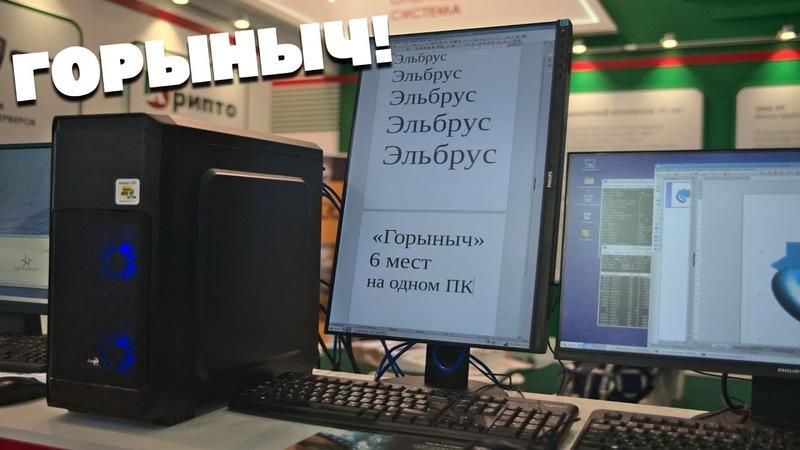 Андрей Нифедов – Русский ПК «Горыныч», русские SSD и военные ПК на «Эльбрусах»