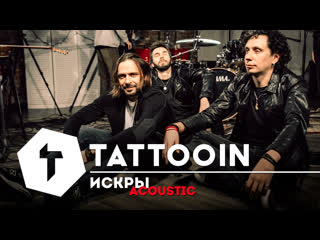 TattooIN - Искры (acoustic studio live) 2020