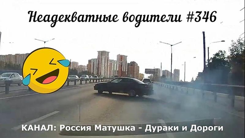 Неадекватные водители Автохамы на дороге Подборка №345 Road Rage Compilation on Dashcam