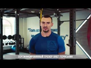 Кроссфит в Городе развлечений с Олегом Гераськиным