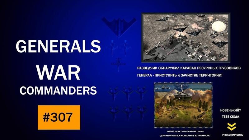Тактики США генерала Generals War Commanders 22 09 2020 307