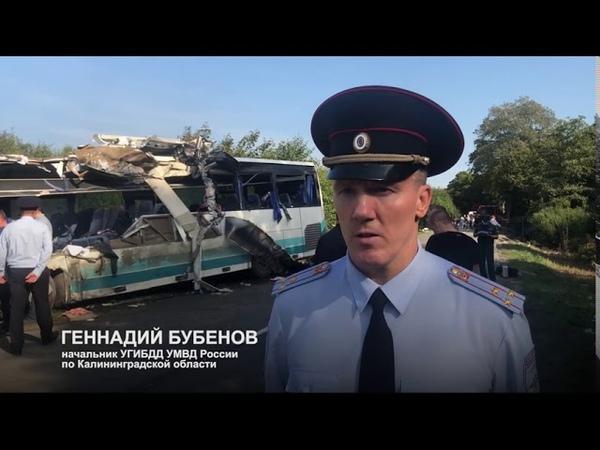 Алиханов на месте ДТП с автобусом 27 сентября