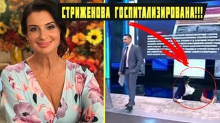 Екатерина Стриженова упала в прямом эфире и была госпитализирована