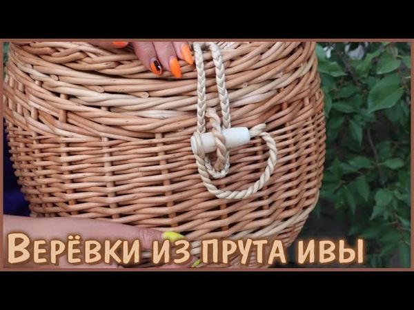 Верёвки из прута ивы или тюнинг корзины с двумя крышками пикниковой