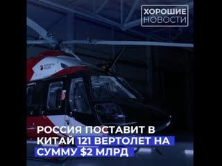 Российские производители поставят в Китай 121 вертолет