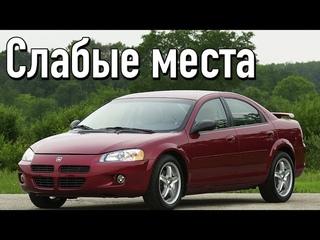 Dodge Stratus II недостатки авто с пробегом | Минусы и болячки Додж Стратус 2