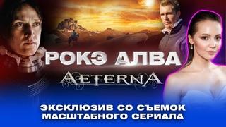 Юлия ХЛЫНИНА, Юрий ЧУРСИН, Кирилл ЗАЙЦЕВ - съемки российского фэнтези «ЭТЕРНА»