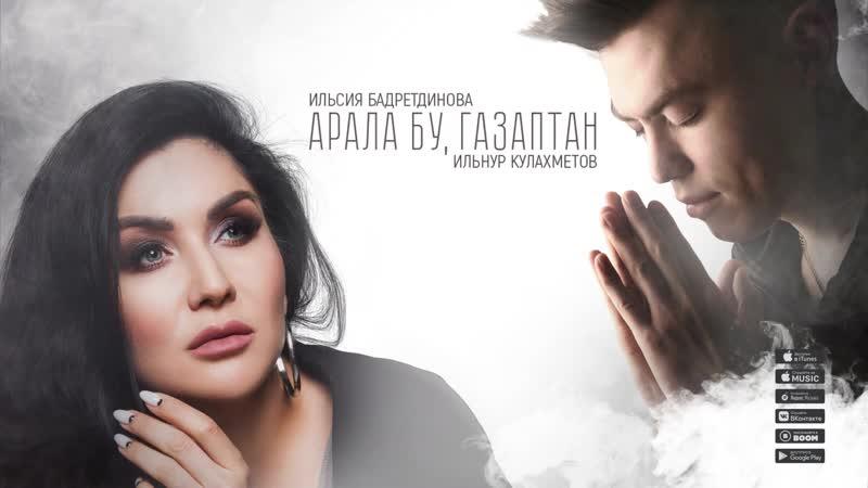 Ильсия Бадретдинова Ильнур Кулахметов Арала бу газаптан Премьера песни 2020
