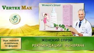 🔴#VERTEXMAX - ЖЕНСКИЙ СПРЭЙ- СОВЕТЫ ДОКТОРА
