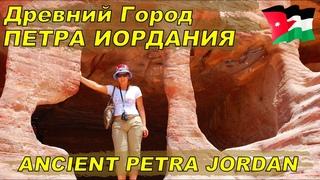 ДРЕВНИЙ ГОРОД ПЕТРА ИОРДАНИЯ 🏛 ANCIENT CITY PETRA JORDAN