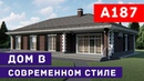 Проект дома в современном стиле дом из керамического камня