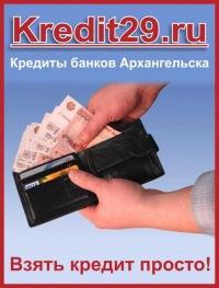 Взять кредит в банк сосьете женераль