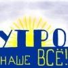 """Гимназия """"УТРО"""""""